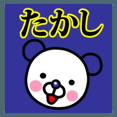 ☆たかし☆名前プレミアムスタンプ☆