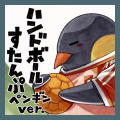 ハンドボールすたんぷ ペンギンver.