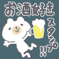 お酒大好きクマさん★