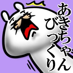 【あきちゃん】が使う名前スタンプ40個