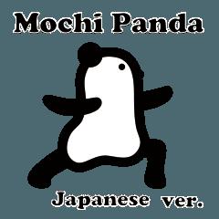 もちパンダのヨガポーズ帖(日本語ver.)