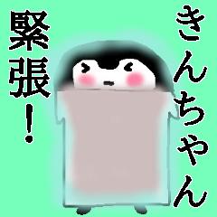 「きんちゃん」が使う皇帝ペンギンスタンプ