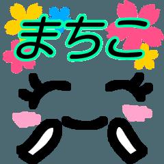 【まちこ】が使う顔文字スタンプ 敬語