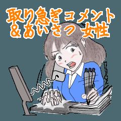 [LINEスタンプ] 取り急ぎあいさつやコメントなど(女性) (1)