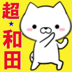 超★和田(わだ・ワダ)なイヌ