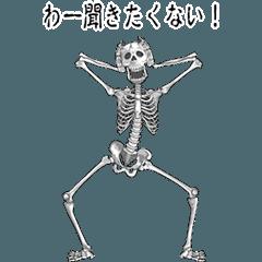 【動く】陽気なドクロ2