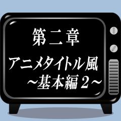 《第二章》アニメタイトル風~基本編2~