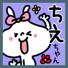 【ちえ/チエ】ちゃん/さんの名前スタンプ