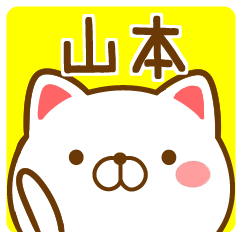 【山本/やまもと/ヤマモト】が使うスタンプ