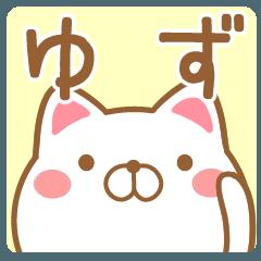 【ゆず/ユズ/ゆづ】さんが使うスタンプ
