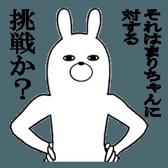 まりちゃんが使う面白スタンプ