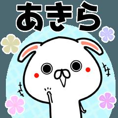 あきら/アキラ専用のなまえ名前スタンプ