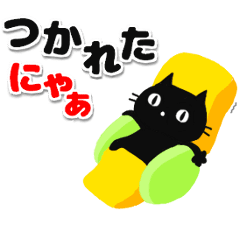 ▶動く!黒猫のほのぼのスタンプ