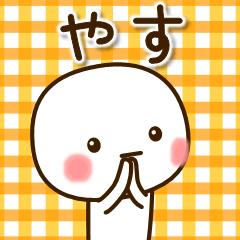 [LINEスタンプ] ☆やす☆さんのお名前スタンプ (1)