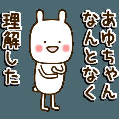 ★あゆちゃん★のお名前スタンプ