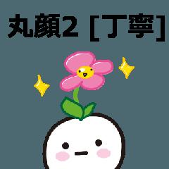 [丁寧]動くデカ文字!毎日使える丸顔2