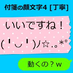丁寧語!動くデカい付箋の顔文字4!