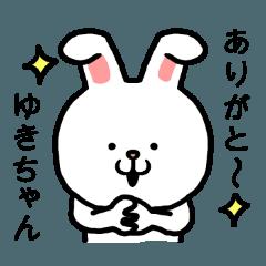 ゆきちゃん専用スタンプ(うさぎ)