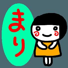 名前スタンプ【まり】が使うスタンプ2