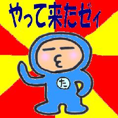 「た」が頭文字の人のスタンプ