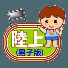 ほんわか Track & Field part7(男子版)