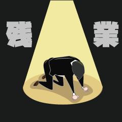 スーパー社会人(Japan)