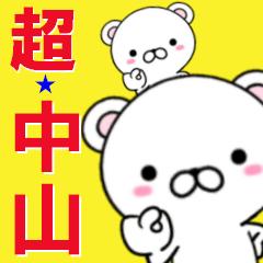 超★中山(なかやま・ナカヤマ)なクマ