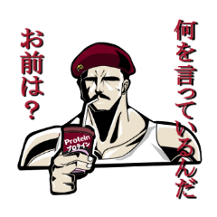 ダイエットスタンプ!by肉燃やし大佐