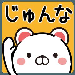 【じゅんな/ジュンナ】さんが使うスタンプ