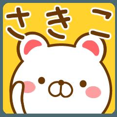 【さきこ/サキコ】さんが使うスタンプ