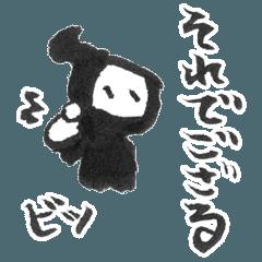 【ゆるビシ】コミュ障忍者 サスケ 3