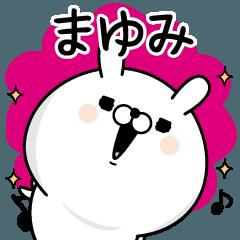 ☆まゆみ☆が使う名前あだ名スタンプ