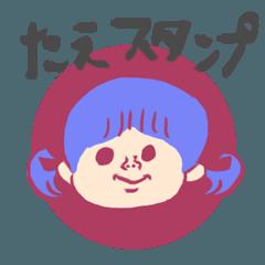 UFFALO-PEKOのお名前スタンプ*たえ*