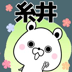 糸井さん用の敬語入り名前なまえスタンプ