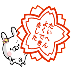 【お母さん】専用名前ウサギ2