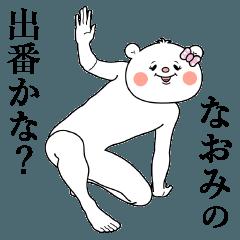 『なおみ』ちゃん専用名前スタンプ