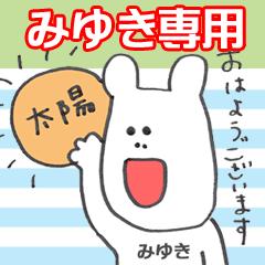 下手絵イラスト【みゆき専用】