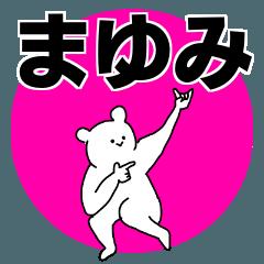 [LINEスタンプ] まゆみ◎専用の名前スタンプ (1)