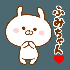 ♥愛しのふみちゃん♥に送るスタンプ