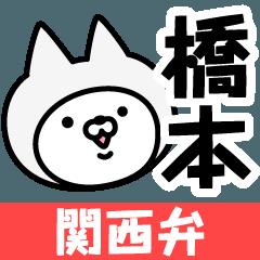【橋本】の関西弁の名前スタンプ