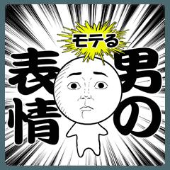 男の毎日使える無難なスタンプ〜表情のみ〜