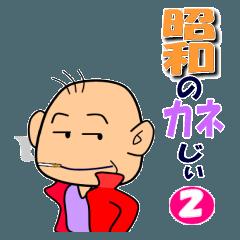 昭和のカネじぃ 2