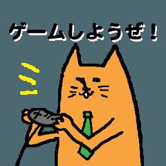 サラリーマンゲーマー猫肌さん