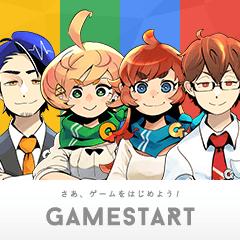GAMESTART オフィシャルスタンプ