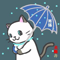 雨猫の日常会話(大阪弁mix)