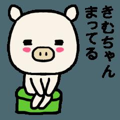 きむちゃん専用スタンプ(ブタ)
