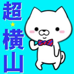 超★横山(よこやま・ヨコヤマ)なイヌ