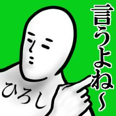 【ひろし/ヒロシ】が使う名前スタンプ40個