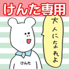 下手絵イラスト【けんた専用】