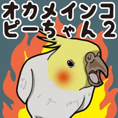 オカメインコ ピーちゃん Vol.2